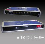 ◆ID-T8スプリッター
